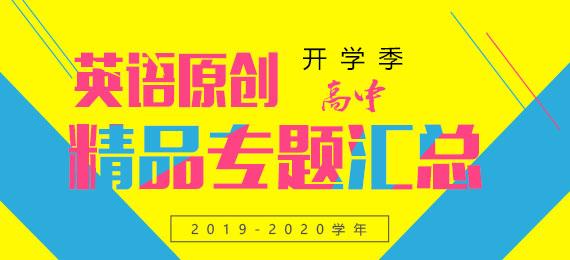 2019-2020学年高中英语原创精品专题汇总