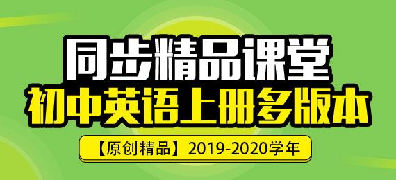 【原创精品】2019-2020学年初中英语上册同步精品课堂(多版本)
