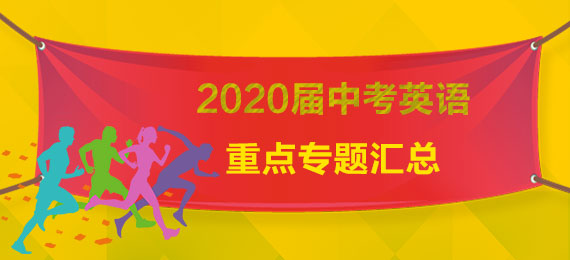 2020届中考英语重点专题汇总-9月