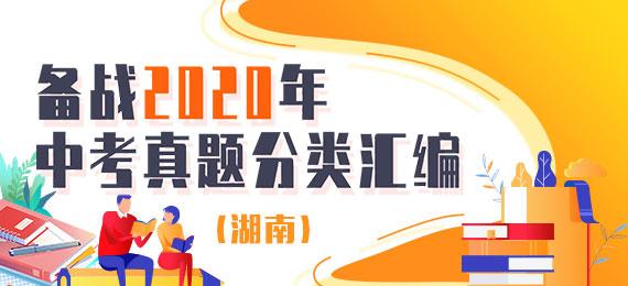備戰2020年中考英語真題分類匯編(湖南)
