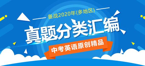 【原創精品】備戰2020年中考英語真題分類匯編(多地區)