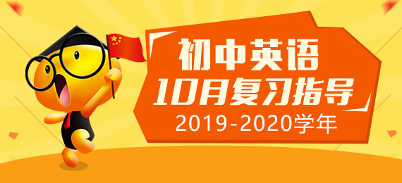 2019-2020學年初中英語10月學習指導