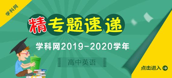 学科网2019-2020学年英语学科10月精编专题速递(高中)