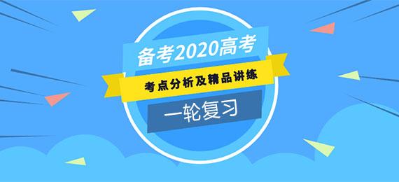 备考2020高考英语一轮考点及精品讲练