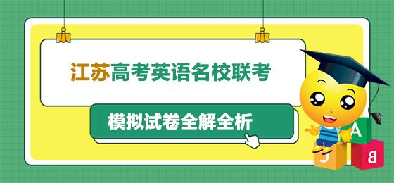 """""""2020年江苏高考英语名校联考模拟试卷全解全析"""
