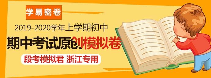 段考模拟君之2019-2020学年上学期初中期中考试原创模拟卷(浙江专用)