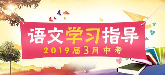 2019届中考语文3月学习指导