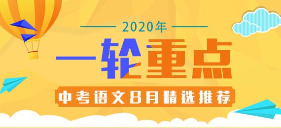 2020中考钱柜手机网页版一轮重点专题8月精选推荐
