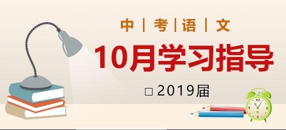 2019届中考语文10月学习指导