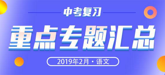 2019届中考语文复习月度重点专题集-2月