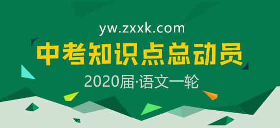 【中考必备】2020中考钱柜网站一轮复习知识点总动员