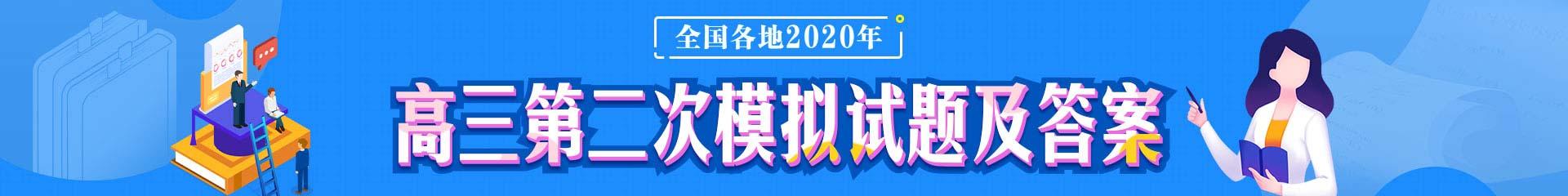 全國各地2020高三第二次(二模)模擬試題及答案