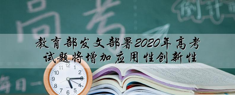 教育部发文部署2020年高考 试题将增加应用性创新性