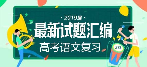 2019届高三最新语文试卷精选汇编全集