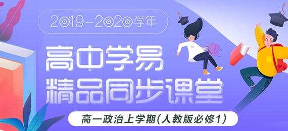 2019-2020學年上學期高一政治同步精品課堂(人教版必修1)