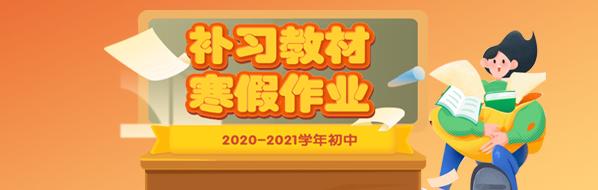 2020-2021瀛�骞村��涓�琛ヤ�����路瀵���浣�涓�